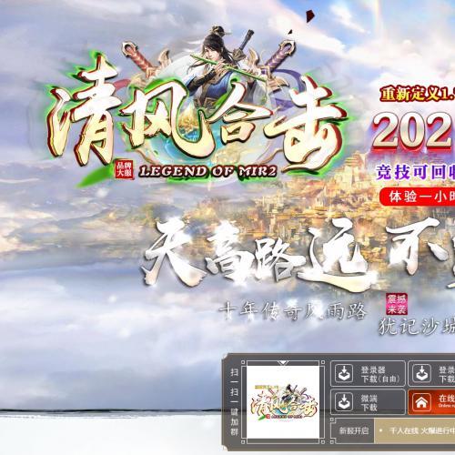 HGE鉴定合击更新修复开区版【带配套网站】