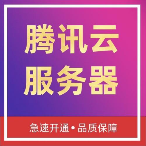 腾讯云4H 8G 5M 1800/3年