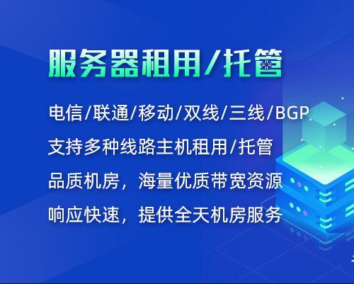 开区服务器 微端服务器 高防/秒解/枣庄/绍兴/台州/扬州BGP