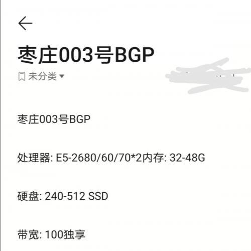 特价宿迁扬州枣庄等等bgp服务器