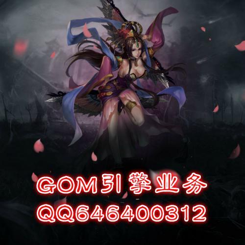 承接Gom引擎业务