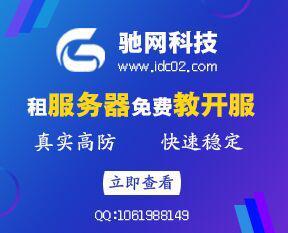 全程开服技术支持免费提供服务器开区
