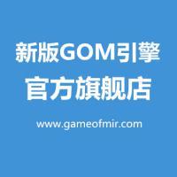 新版GOM引擎