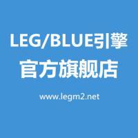 BLUE/LEG引擎 LEGM2引擎 BLUEM2引擎