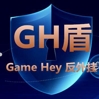 Gamehey!反挂插件,GH盾封挂反挂插件-守护您的游戏安全
