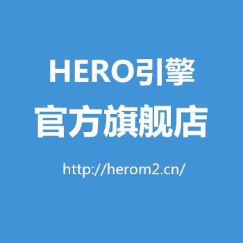 HERO引擎