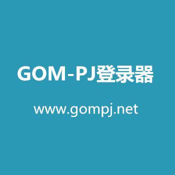 GOM-PJ登录器 破解版 GOM2015-11-08商业版完美破解