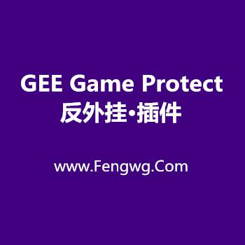 GEE Game Protect反外挂・插件
