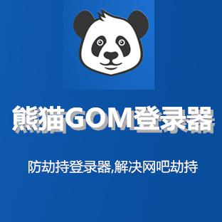 熊猫GOM登录器