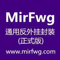MirFwg传奇通用反外挂封装系统【正式版】