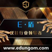 E盾GOM封挂插件,统一原价450元。诚招代理,量大有优惠!