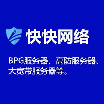 快快服务器:扬州BPG高配I9、大宽带、高防御服务器!