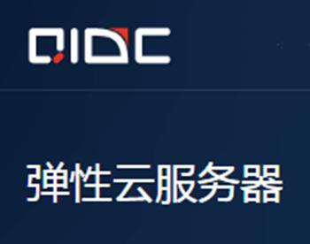 七彩弹性云服务器,提供DDoS防护、DNS劫持检测