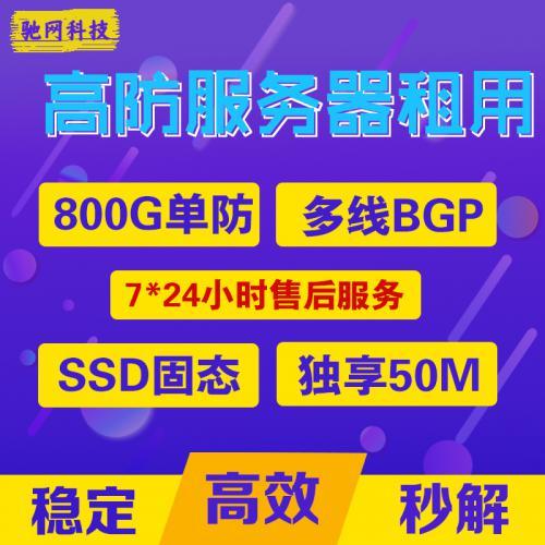 传奇开服服务器租用|宁波高防BGP|稳定高效|24小时售后|免费教开服
