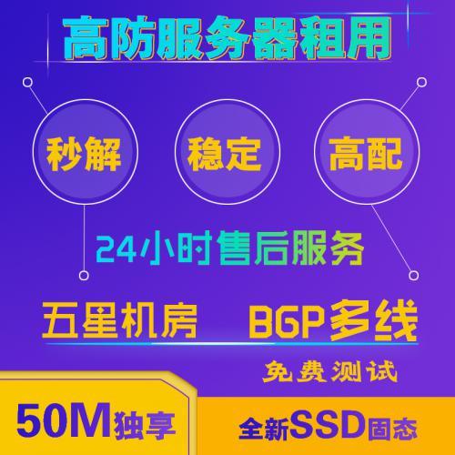 传奇开服服务器租用|杭州高防BGP|稳定高效|24小时售后|免费教开服
