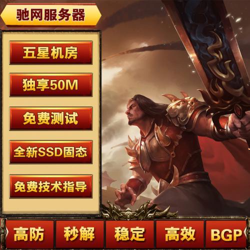 传奇开服服务器租用|扬州高防BGP|稳定高效|配置真实可测|免费教开服