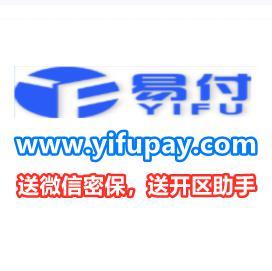 易付支付平台 送微信密保、送开区助手
