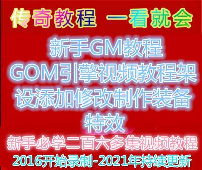 GM制作修改编程工具服务器架设开区技术传奇教程