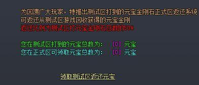 GOM测试区元宝金刚石可切换领取自动记录