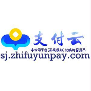 支付云兑换平台 送微信密保,送开区助手,专业技术安装