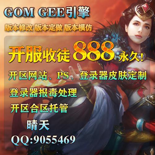 GOM、GEE引擎技术支持【开区服务】888收徒永久、网站、登录器皮肤、登录器报毒处理