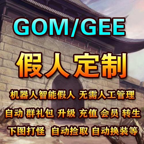 GOM、G3EE引擎全自动智能假人系统【自动下图】【自动打怪】【自动拾取】【自动换装】
